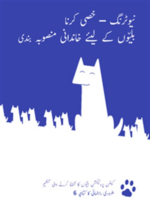 Urdu Neutering leaflet cover
