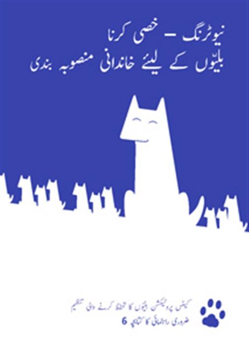 Urdu Neutering leaflet cover